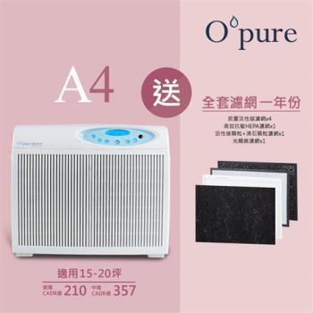 Opure 臻淨 (15~20坪) A4 高效抗敏HEPA光觸媒抑菌DC節能空氣清淨機 阿肥機