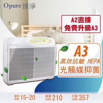 Opure臻淨 A2 高效抗敏HEPA負離子空氣清淨機 15-20坪