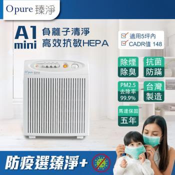 【Opure臻淨】(5-10坪) A1mini高效抗敏HEPA負離子空氣清淨機