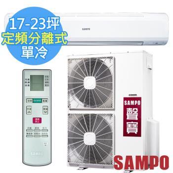 SAMPO聲寶17-23坪定頻單冷分離式冷氣AM-PC110+AU-PC110