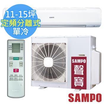SAMPO聲寶14-18坪定頻單冷分離式冷氣AM-PC93+AU-PC93