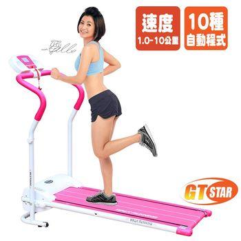 (健身大師) 新世代名模專用電動跑步機-粉嫩嫩