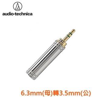 日本鐵三角Audio-Technica耳機鍍金接點轉接頭(母)6.3mm轉成兩個(公)3.5mm耳機端子AT519CS
