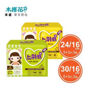 HIBIS木槿花 草本衛生棉-甜心木槿6件組 (3日用含護墊+3夜用含護墊)