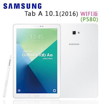 Samsung Galaxy Tab A 10.1 WiFi 2016 P580 八核心平板(3G/16G版)*加送保貼+支架+觸控筆*