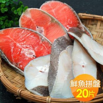 築地一番鮮 嚴選鮮魚拼盤20片(鮭魚10片+扁鱈魚10片)