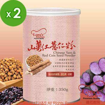 【蘿菈廚房】山藥紅薏仁粉(350克)2入組
