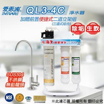 愛惠浦公司貨 QL3-4C 便捷式三道組+不銹鋼龍頭/淨水器