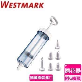 德國WESTMARK 鮮奶油擠壓桶可當打奶泡器使用 3238 2260