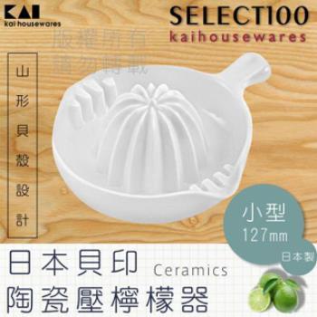 KAI貝印--SELECT100創意陶瓷壓檸檬器-小