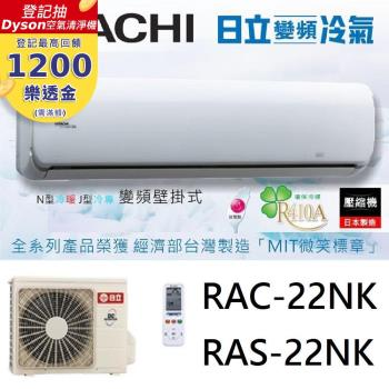 HITACHI日立冷氣 3-4坪 頂級系列1級變頻分離冷暖氣 RAC-22NK/RAS-22NK