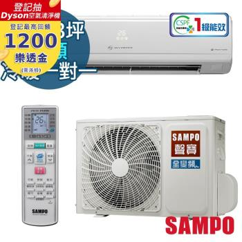 SAMPO聲寶冷氣 10~13坪 1級變頻一對一分離式冷暖氣AU-PC63DC+AM-PC63DC