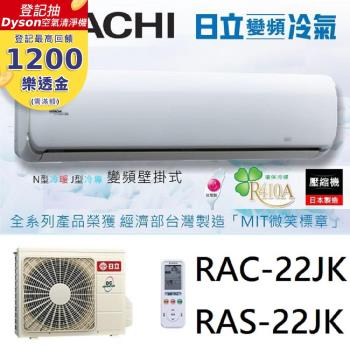 HITACHI日立冷氣 3-4坪 頂級系列 1級變頻分離冷氣 RAC-22JK/RAS-22JK
