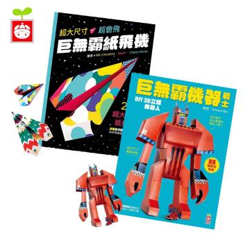 【幼福】巨無霸系列組(紙飛機 +巨無霸機器戰士)
