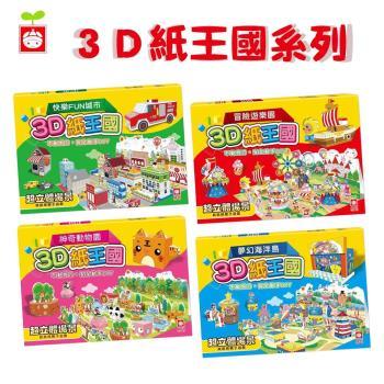 【幼福】3D紙王國(4本/套)