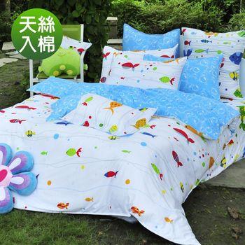 超值組合 義大利Fancy Belle 悠遊水世界 天絲單人舖棉兩用被+ La Belle 經典純色 防蹣抗菌舒眠壓縮枕