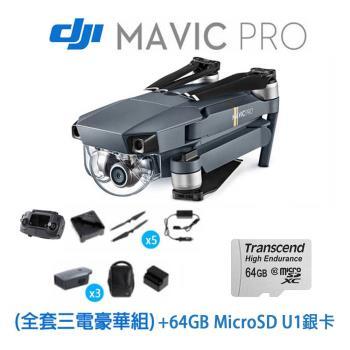 DJI  Mavic Pro 航拍機(3電豪華全套)+創見64G(先創公司貨)