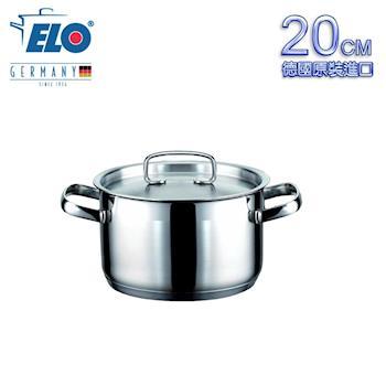 德國ELO GAMMA不鏽鋼雙耳湯鍋20公分