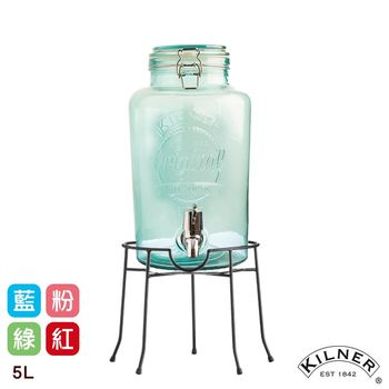 【KILNER】派對野餐飲料桶組(含桶架)5L(4色)
