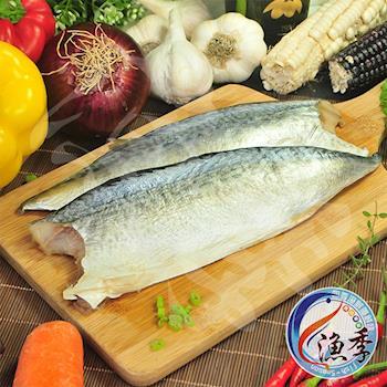 【漁季】台灣南方澳鯖魚一夜干4片組-150/g/片