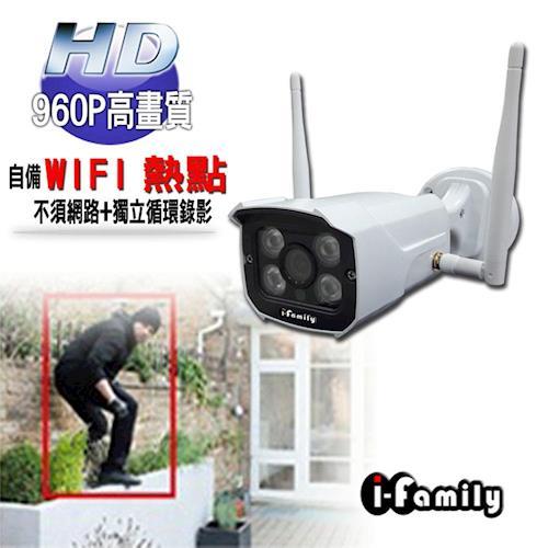 I-Family宇晨 戶外專用960P熱點/網路攝影機 T501