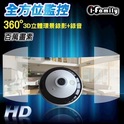 I-Family宇晨 百萬畫素-360°環景無線網路攝影機 T201