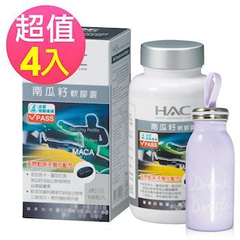 【永信HAC】南瓜籽軟膠囊x4瓶(100粒/瓶) -加贈真空牛奶保溫保冷杯350ml
