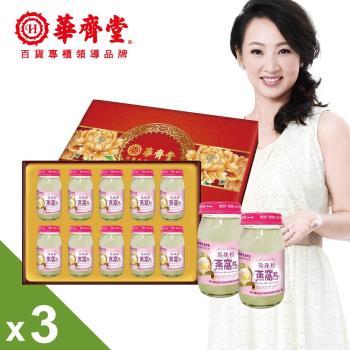 【華齊堂】珍珠粉燕窩飲3盒(60ml/10瓶/盒)