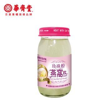 【華齊堂】珍珠粉燕窩飲2盒(60ml/10瓶/盒)