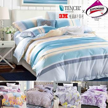 Betrise多款任選  加大3M專利天絲吸濕排汗四件式兩用被床包組