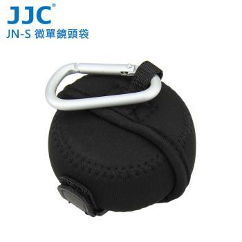 JJC JN-S 微單眼鏡頭袋 62x40mm