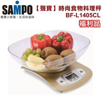 (福利品)【聲寶】時尚食物料理秤BF-L1405CL / 烹飪 / 食材