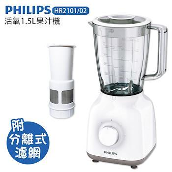 PHILIPS飛利浦活氧1.5L果汁機HR2101/02