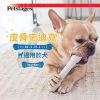 美國Petstages 30123 皮骨史迪克 L (大型犬)  1入裝 寵物磨牙潔齒耐咬玩具