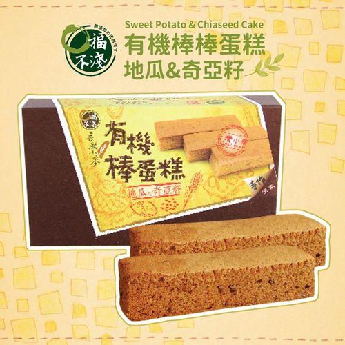 《口福不淺》有機棒蛋糕-地瓜奇亞籽(45g/盒,共2盒)
