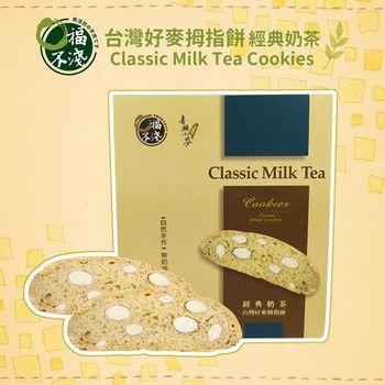 《口福不淺》台灣好麥-拇指餅-經典奶茶(100g/盒,共2盒)