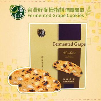 《口福不淺》台灣好麥-拇指餅-酒釀葡萄(100g/盒,共2盒)