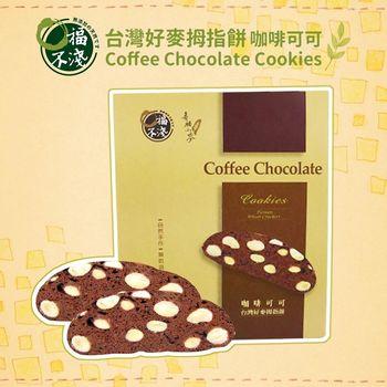 《口福不淺》台灣好麥-拇指餅-咖啡可可(100g/盒,共2盒)