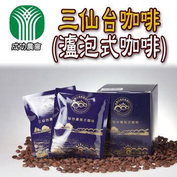 成功農會 三仙台咖啡(瀘泡式咖啡)x2盒組
