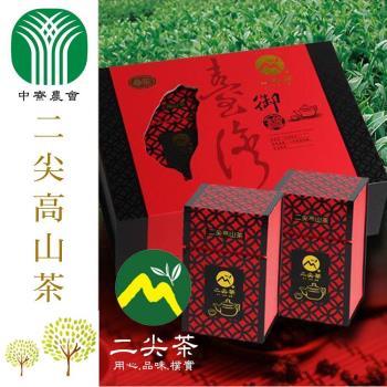 【中寮農會】二尖高山茶(150g / 2盒)x2盒組