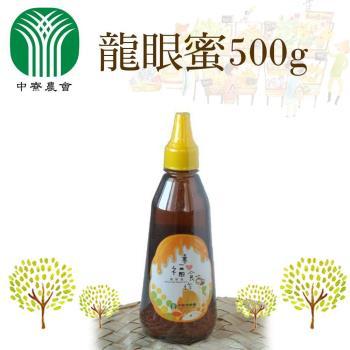 中寮農會 龍眼蜜2罐(500g/罐)