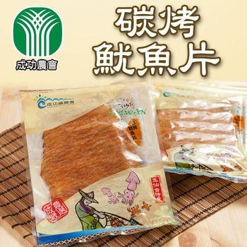 成功農會 碳烤魷魚片(100g/包)x3包組