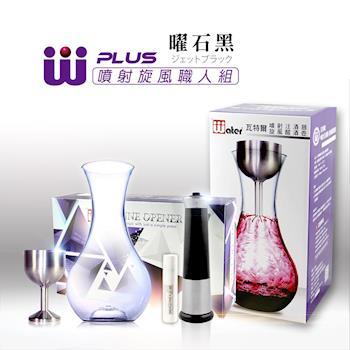 【台灣瓦特爾精緻酒器】WPlus 噴射旋風職人組