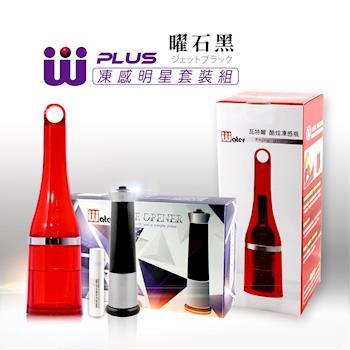 【台灣瓦特爾精緻酒器】WPlus 凍感明星套裝組