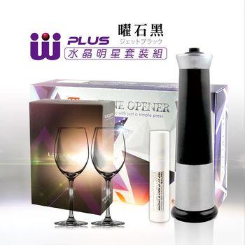 【台灣瓦特爾精緻酒器】WPlus 水晶明星套裝組