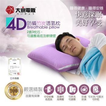 大京電販  4D防螨竹炭枕  超值2入組  網