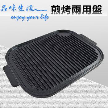 戶外野炊鍋具-煎烤兩用盤