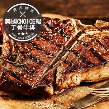【食肉鮮生】18盎司美國Choice頂級丁骨牛排*4片組(18盎司/500g/片)