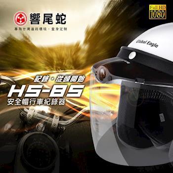 【響尾蛇】HS-85 Plus  安全帽帽簷式行車記錄器+機車電瓶車充線