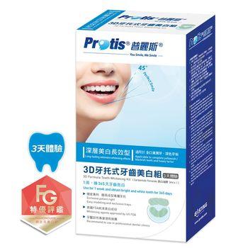 全新包裝-Protis普麗斯3D牙托式牙齒美白體驗組(深層長效3天)-網)